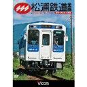 松浦鉄道 全線 有田〜伊万里〜佐世保 【DVD】