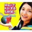 Umika as Yamako/MajiでKoiする5秒前 【CD】