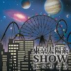 あべりょう/東京太陽系SHOW 【CD】