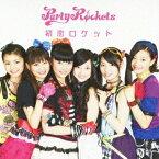 パーティロケッツ/初恋ロケット 【CD+DVD】