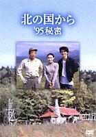 北の国から'95秘密 DVD