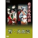 歌舞伎名作撰 歌舞伎十八番の内 暫・外郎売 【DVD】
