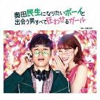 岩崎太整/奥田民生になりたいボーイと出会う男すべて狂わせるガール オリジナル・サウンドトラック 【CD】