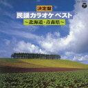 (カラオケ)/決定盤 民謡カラオケ ベスト 北海道 青森県 【CD】