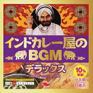 (ワールド・ミュージック)/インドカレー屋のBGM デラックス 【CD】