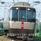 小田急ロマンスカーえのしま号 30000形 EXE(片瀬江ノ島〜新宿) 【DVD】