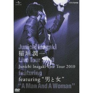 稲垣潤一/Junichi Inagaki Live Tour 2010 〜featuring 男と女〜 【DVD】