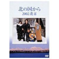 北の国から2002遺言 DVD
