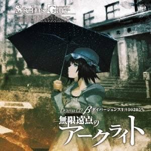 (ドラマCD)/STEINS;GATE ドラマCD β「無限遠点のアークライト」β世界線 ダイバージェンス1.130205% 【CD】
