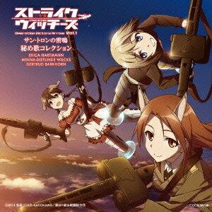 エーリカ・ハルトマン/ストライクウィッチーズ Operation Victory Arrow Vol.1 サン・トロンの雷鳴 秘め歌コレクション 【CD】