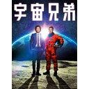 宇宙兄弟 スペシャル・エディション 【Blu-ray】