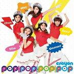 CRAYON POP/POP!POP!POP! 【CD+DVD】
