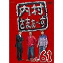 内村さまぁ〜ず vol.61 【DVD】