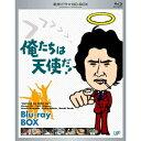 【送料無料】俺たちは天使だ! Blu-ray BOX 【Blu-ray】