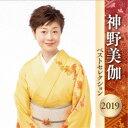 【送料無料】神野美伽/神野美伽 ベストセレクション2019 【CD】
