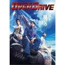 OVER DRIVE 豪華版 【Blu-ray】