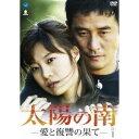 【送料無料】太陽の南 -愛と復讐の果て- DVD-BOX1 【DVD】