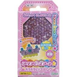 アクアビーズアート☆キラキラビーズ ピンクおもちゃ こども 子供 女の子 ままごと ごっこ 作る 6歳