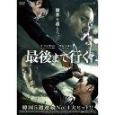 最後まで行く 【DVD】