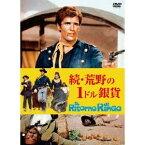続・荒野の1ドル銀貨 【DVD】