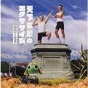 藤崎マーケット/天下無敵のエクササイズ 【CD+DVD】