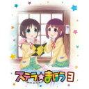 ステラのまほう 第3巻 【Blu-ray】