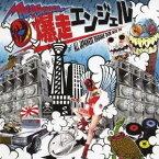 (オムニバス)/RED SPIDER 爆走エンジェル 〜ALL JAPANESE REGGAE DUB MIX CD〜 【CD】