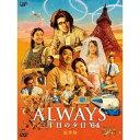 ALWAYS 三丁目の夕日 '64 【DVD】