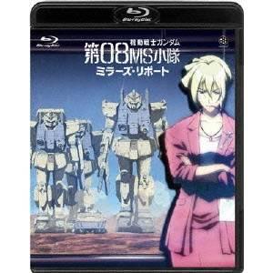 機動戦士ガンダム/第08MS小隊 ミラーズ・リポート 【Blu-ray】
