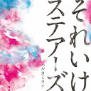ハルカミライ/それいけステアーズ 【CD】
