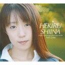 椎名へきる/椎名へきる single,coupling & backing tracks 1995-2000 【CD】