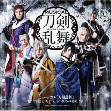 刀剣男士 formation of つはもの/ミュージカル『刀剣乱舞』 〜つはものどもがゆめのあと〜《通常盤》 【CD】