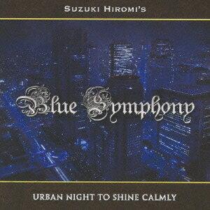 SUZUKI HIROMI'S Blue Symphony/URBAN NIGHT TO SHINE CALMLY 【CD】