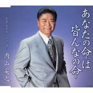 内山安之/あなたの命は 皆んなの命 【CD】