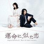 Youki Yamamoto/NHKドラマ10 運命に、似た恋 Original Soundtrack 【CD】