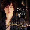 竹島宏/プレミアムベスト〜大切な貴女へ…〜 【CD】