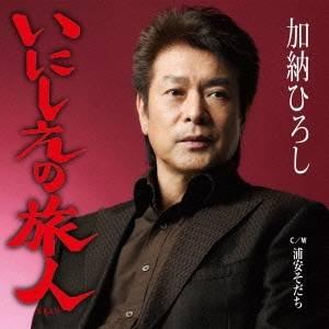 演歌・純邦楽・落語, 演歌  SE CD