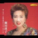 瀬川瑛子/命くれない/長崎の夜はむらさき/笑いじわ 【CD】