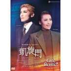 ミュージカル・プレイ『凱旋門』-エリッヒ・マリア・レマルクの小説による- ショー・パッショナブル『Gato Bonito!!』〜ガート・ボニート、美しい猫のような男〜 【DVD】