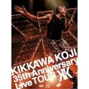 吉川晃司/KIKKAWA KOJI 35th Anniversary Live TOUR《完全生産限定盤》 (初回限定) 【DVD】