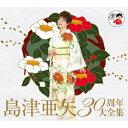 島津亜矢/30周年大全集 【CD】