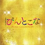 平野義久・新屋豊/TBS系 木曜ドラマ9 ぴんとこな Music Collection 【CD】