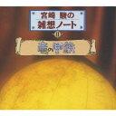 峰竜太/宮崎駿の雑想ノートII 竜の甲鉄 【CD】