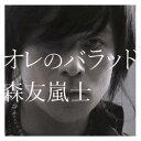 森友嵐士/オレのバラッド 【CD】