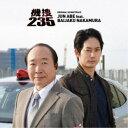 安部潤 feat.中村梅雀/『機捜235』オリジナルサウンドトラック 【CD】