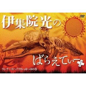 伊集院光のばらえてぃー ぷらす ランナーズハイでわっはっはの巻 【DVD】