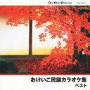 (カラオケ)/おけいこ民謡カラオケ集 ベスト 【CD】