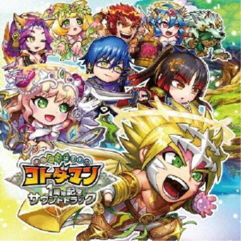 (ゲーム・ミュージック)/共闘ことばRPG コトダマン 1周年記念サウンドトラック《キボウ盤》 【CD】