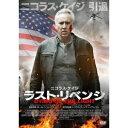 ラスト・リベンジ 【DVD】