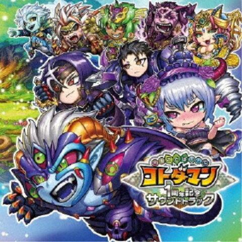 (ゲーム・ミュージック)/共闘ことばRPG コトダマン 1周年記念サウンドトラック《ウラミ盤》 【CD】